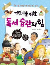 어린이를 위한 독서 습관의 힘