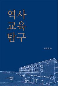 역사교육탐구
