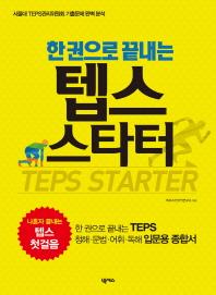 한 권으로 끝내는 텝스 스타터(TEPS Starter)