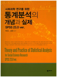 사회과학 연구를 위한 통계분석의 개념과 실제