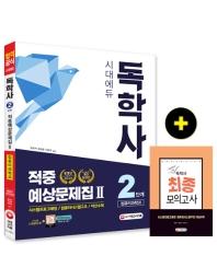 독학사 2단계 컴퓨터과학과 적중예상문제집. 2