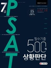 7급 PSAT 필수기출 500제 상황판단(2021)