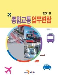 종합교통 업무편람(2018)