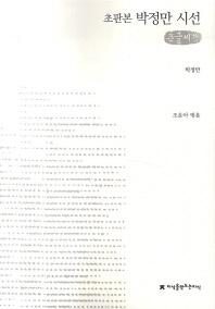 초판본 박정만 시선(큰글씨책)