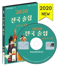 전국 술집 주소록(2020)(CD)