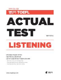 영단기 TOEFL Actual Test Listening