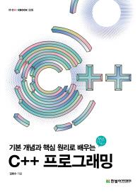 기본 개념과 핵심 원리로 배우는 C++ 프로그래밍