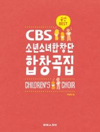 CBS 소년소녀합창단 합창곡집(어린이 합창곡집)