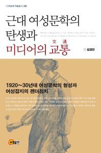 근대 여성문학의 탄생과 미디어의 교통