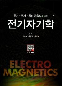 전기ㆍ전자ㆍ통신 공학도를 위한 전기자기학