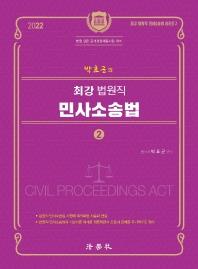 박효근의 최강 법원직 민사소송법. 2(2022)