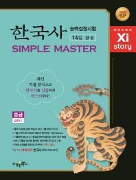 Xi-story(자이스토리) 한국사능력검정시험 Simple Master 중급 485제(2018)
