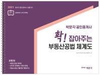 박문각 확 잡아주는 부동산공법 체계도(공인중개사)(2021)