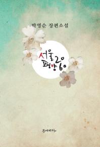 서울20 평양60