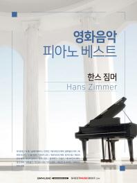 영화음악 피아노 베스트: 한스 짐머