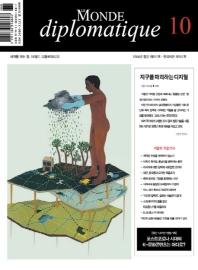 르몽드 디플로마티크(Le Monde Diplomatique)(한국어판)(2021년 10월호)