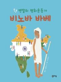 맨발의 평화운동가 비노바 바베
