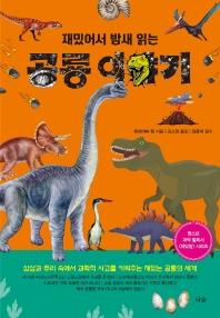 재밌어서 밤새 읽는 공룡 이야기