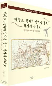 하왕조, 신화의 장막을 걷고 역사의 무대로