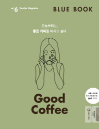 블루 북(Blue Book) Vol. 6: Good Coffee
