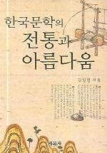 한국문학의 전통과 아름다움