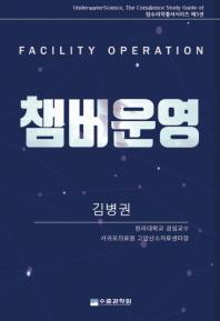 챔버운영 - 잠수의학 총서 시리즈 제5권