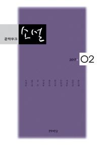 문학무크소설(2017 2호)