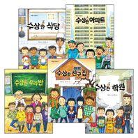 수상한 시리즈 전5권 세트 (북멘토 가치관 동화)
