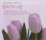찬송가 피아노 새벽기도 침묵기도 2집(CD 3장)