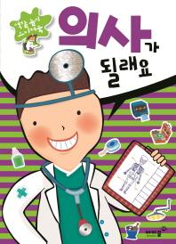 의사가 될래요