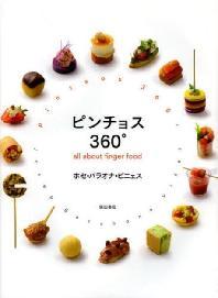 ピンチョス360˚ ALL ABOUT FINGER FOOD