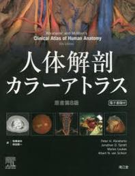 人體解剖カラ-アトラス