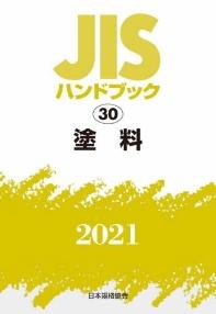 JISハンドブック 塗料 2021