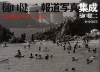 ひ口健二報道寫眞集成 日本列島1966-2012