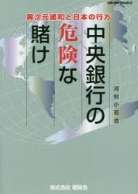 中央銀行の危險な賭け 異次元緩和と日本の行方