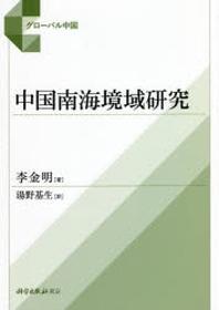 中國南海境域硏究