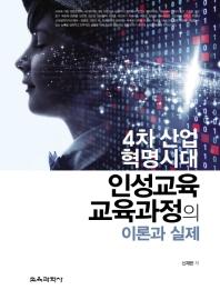 4차 산업혁명시대 인성교육 교육과정의 이론과 실제