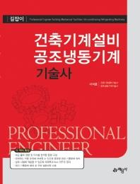 길잡이 건축기계설비 공조냉동기계기술사(2020)
