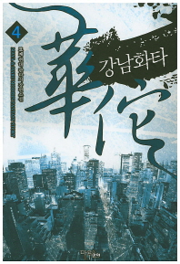 강남화타. 4