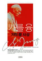 카를 융 : 기억 꿈 사상