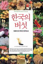 한국의 버섯: 식용버섯과 독버섯 원색도감
