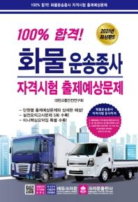 화물운송종사 자격시험 출제예상문제(2021)(8절)