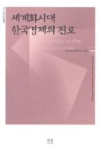세계화시대 한국경제의 진로