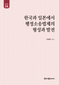 한국과 일본에서 행정소송법제의 형성과 발전