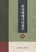 한국 현대시인연구(하)