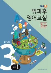 방과후 영어교실 정규 Level 3 Step. 1