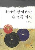 한국유성기음반총목록색인