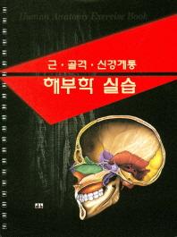 근 골격 신경계통 해부학 실습