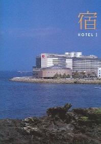 HOTEL 1 (호텔) (PT)