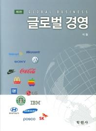 글로벌 경영